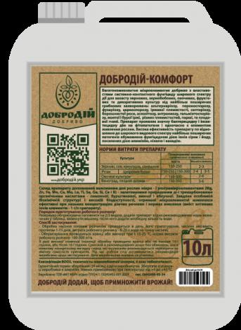 Фунгицид ДоброДИЙ®-Комфорт (10л)